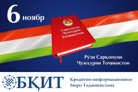 Happy Constitution Day of the Republic of Tajikistan